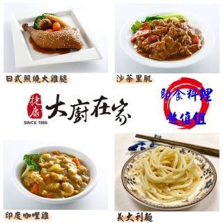 捷康大廚在家即食排餐料理超值組(35)