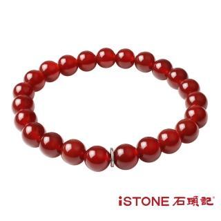 【石頭記】紅瑪瑙手鍊(品牌經典-8mm)