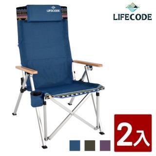 【LIFECODE】公爵可調段木扶手折疊椅-三色可選(2入組)