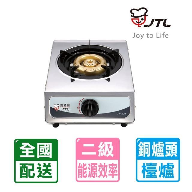 【買就送吹風機-喜特麗】全銅爐頭不鏽鋼傳統單口檯爐JT-200(全國配送不含安裝)/
