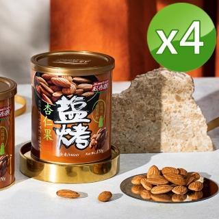 【紅布朗】鹽烤杏仁果(170gX4罐)