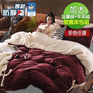 【Yipeier】頂級超保暖素色法蘭絨X羊羔絨兩用被毯床包組(加大)
