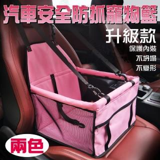 【媽媽咪呀】頂級加厚寵物汽車樂趣籃/寵物安全座椅/寵物外出包/防抓抗污-加厚不變形特製版
