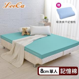 【送記憶枕】LooCa 8cm防蹣+防蚊+超透氣記憶床墊(單人3尺-開學獨家)