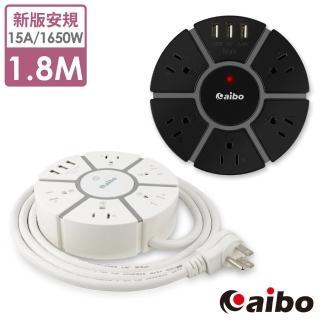 【aibo】360°全方位 15A電源延長線-1.8M(3孔1切5座+3USB埠)