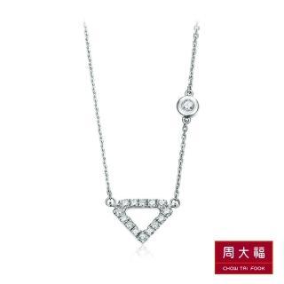 【周大福】小心意系列 鏤空鑽石造型鑽石18白K金項鍊