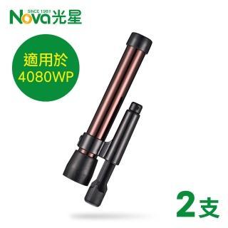 【光星NOVA】下壓式彈簧剎車套管 2支(B412AA 推推GO助行器4080WP適用)