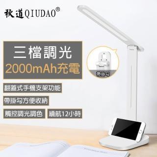 【QIUDAO】秋道Q2超薄可折疊收納LED觸控檯燈/照明燈(LED燈 床頭燈 USB充電式)
