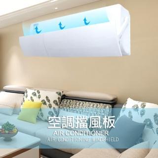 【SAFEBET】伸縮冷氣擋風板 引流板(SFB-132)