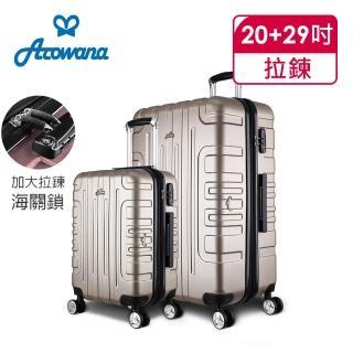 【Arowana 亞諾納】魅力條紋20+29吋防爆拉鍊旅行箱/行李箱(多色任選)