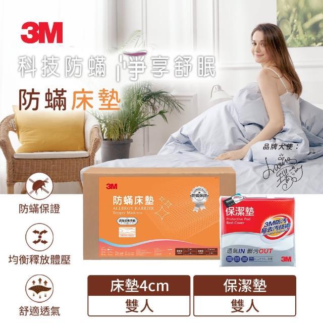 【3M】低密度防蹣記憶床墊-標準型4cm+平單式保潔墊(雙人5x6.2)/