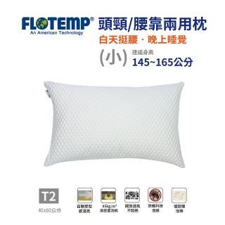 【Flotemp 福樂添】頭頸腰靠兩用枕T2小(Flotemp福樂添)