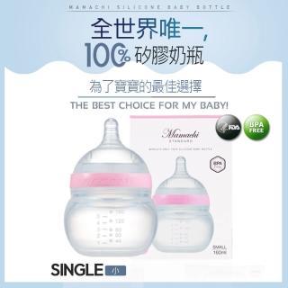 【韓國 MAMACHI】100%醫療級矽膠奶瓶 160ml(粉紅-小 1口 0~3個月適用)