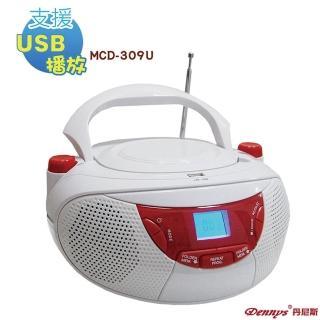 【Dennys】USB/FM/MP3/手提CD音響(MCD-309U)