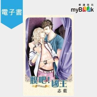 【myBook】淫色童話之《脫吧!國王》(電子漫畫)