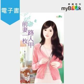【myBook】醜小鴨嫁豪門之《前妻一枚路人甲》(電子書)