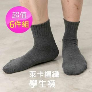 【PEILOU 貝柔】貝柔萊卡編織學生襪-直紋短襪(加大碼-6雙)