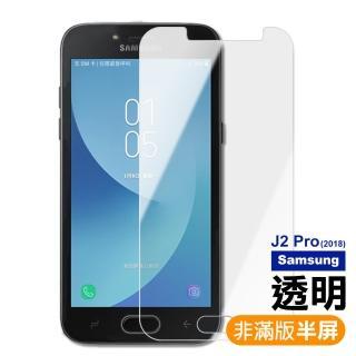 J2 Pro 2018 透明 9H 鋼化玻璃膜(三星 Samsung Galaxy 手機 螢幕 保護貼)