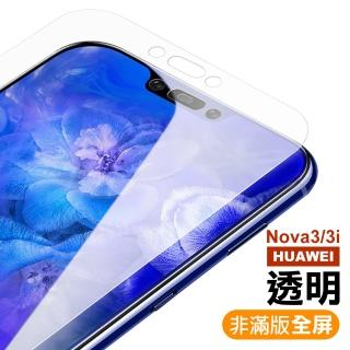 nova3/3i 透明 9H 鋼化玻璃膜(華為 HUAWEI 手機 螢幕 保護貼)