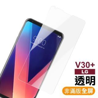 LG V30+ 透明 9H 鋼化玻璃膜(手機 螢幕 保護貼 防刮膜)