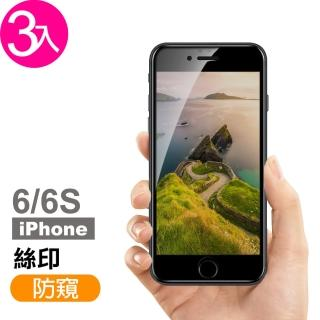 iPhone 6/ 6S 絲印 滿版 高清防窺 9H 鋼化玻璃膜-超值3入組(i6 i6s 手機螢幕 鋼化膜 保護貼)