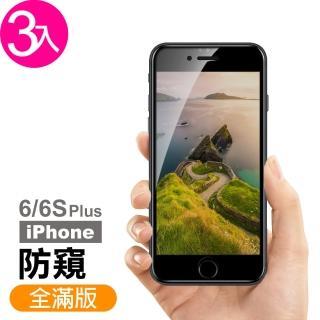 iPhone6/ 6S Plus 絲印 滿版 高清防窺 9H 鋼化玻璃膜-超值3入組(防偷看 i6 i6s + 手機螢幕 鋼化膜 保護貼)