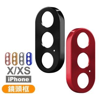 iPhone X/Xs 5.8吋 鏡頭框(手機 鏡頭貼 保護框)