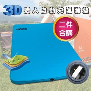 【Camping Ace】新專利 3D童話世界自動充氣睡墊 7.5cm-2件合購/帳蓬床墊/超厚10cm(ARC-229-75)