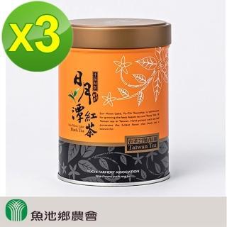 【摩斯x魚池鄉農會】台茶21號-紅韻.紅茶3組(50g/罐)