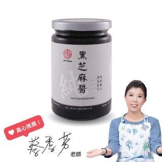 【真老麻油】純黑芝麻醬350g(低溫水冷研磨)