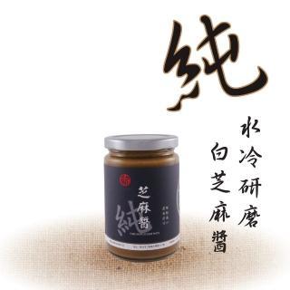 【真老麻油】純白芝麻醬350g(低溫水冷研磨)