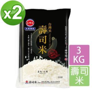 【三好米】台灣米壽司米3Kg(2入)