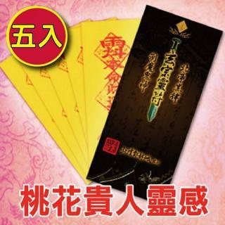 【財神小舖】5入-桃花貴人靈符袋/姻緣運、人緣運(大師特製)