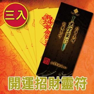 【財神小舖】3入-開運招財靈符袋/運勢增強、運途亨通(大師特製)