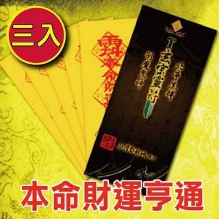 【財神小舖】3入-財運亨通靈符袋/運勢增強、運途亨通(大師特製)