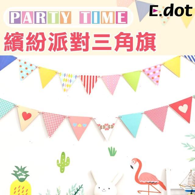 【E.dot】DIY繽紛派對三角旗幟/