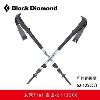 【Black Diamond】女款Trail登山杖112508/2入一組(登山、快速收納、BD、健行、旅行)