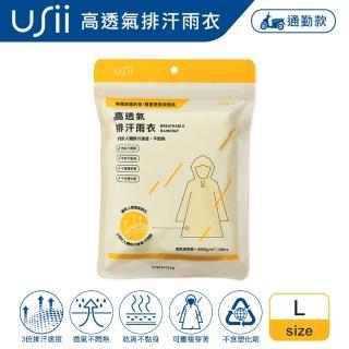 【USii】高透氣排汗輕便雨衣