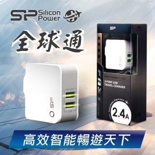 【SP廣穎電通】2.4A雙USB智能萬國轉接頭旅行充電器