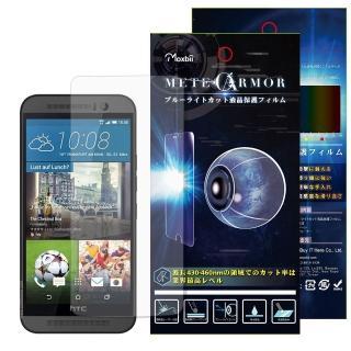 【Moxbii】HTC M9 PLUS(抗藍光 9H 太空盾 螢幕保護貼)
