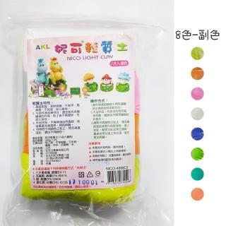 【安可力】NICO-4008C 妮可8色輕質土-副色(黏土、輕質土)