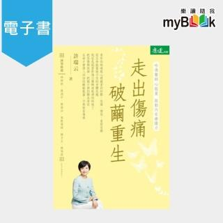 【myBook】走出傷痛 破繭重生:哈佛醫師心能量 啟動內在療癒力(電子書)