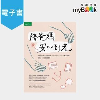 【myBook】陪爸媽安心到老:醫療決策、長照資源、陪伴技巧,一本完解不慌亂(電子書)
