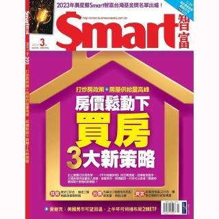 【Smart智富月刊】一年12期(下單送全家禮物卡200元)