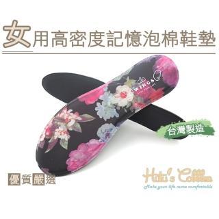 【糊塗鞋匠】C163 台灣製造 女用高密度記憶泡棉鞋墊(1雙)