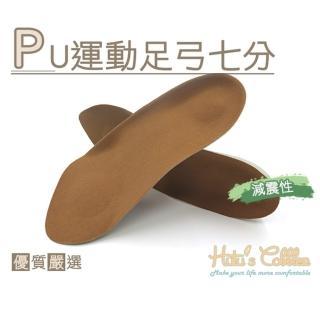 【糊塗鞋匠】C58 PU運動足弓七分(2雙)