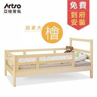 【Artso 亞梭】NATURAL 2-單層床架(加拿大檜木 單人床架)
