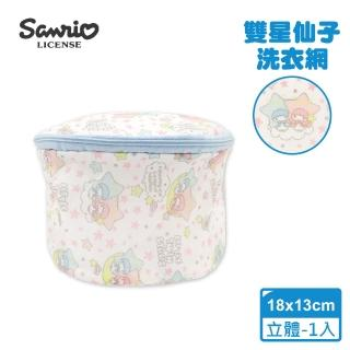 【SANRIO 三麗鷗】雙星仙子立體洗衣網(18x13cm.台灣製造品質安心)
