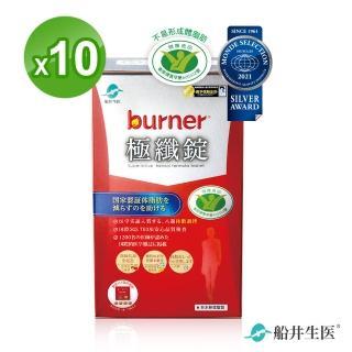 【burner 船井倍熱】健字號極纖錠40粒X10盒組(型)