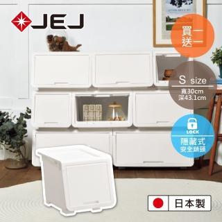 【JEJ】Lockin Pod 樂收納安全鎖掀蓋整理箱S(買一送一)